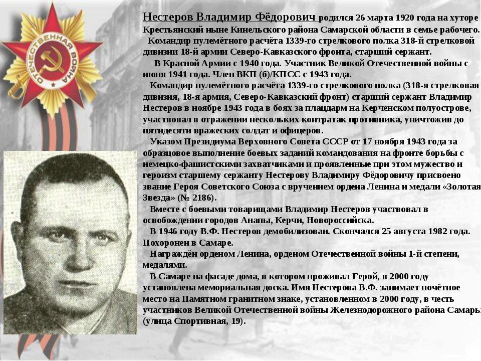Нестеров Владимир Фёдорович родился 26 марта 1920 года на хуторе Крестьянский...