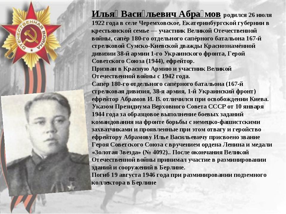 Илья́ Васи́льевич Абра́мовродился 26 июля 1922 года в селе Черемховское, Ека...