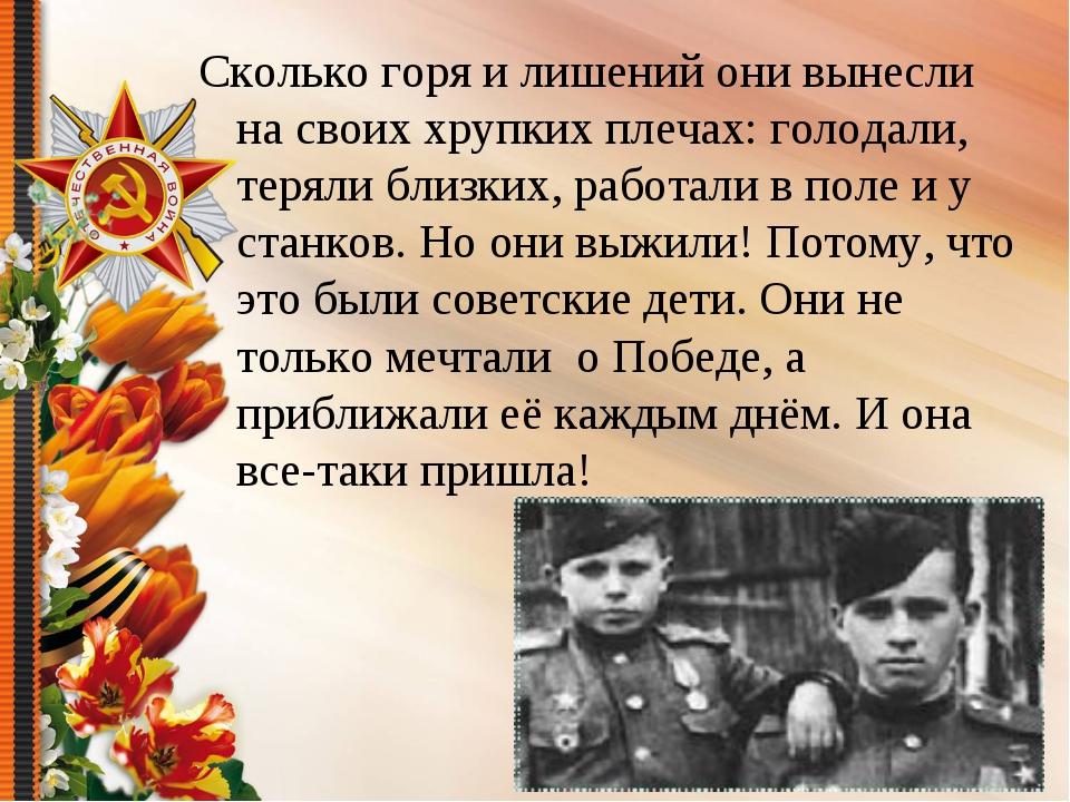 Сколько горя и лишений они вынесли на своих хрупких плечах: голодали, теряли...