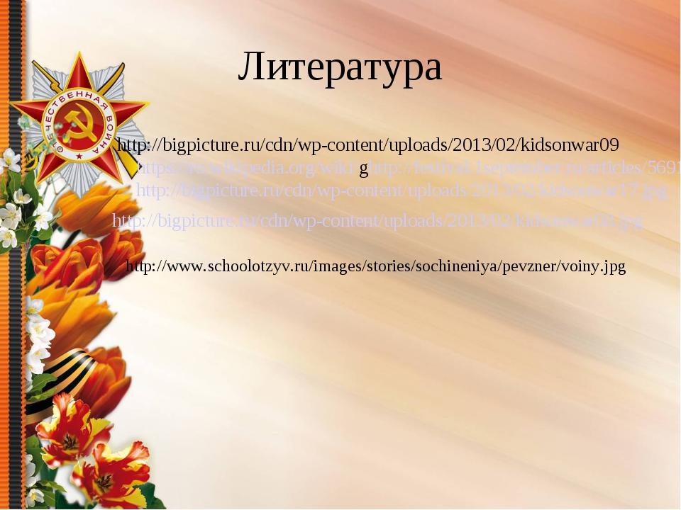 Литература http://bigpicture.ru/cdn/wp-content/uploads/2013/02/kidsonwar09htt...