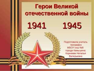 1941 1945 Герои Великой отечественной войны Подготовила учитель географии МБО