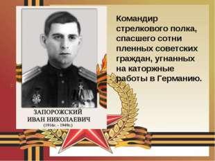 Командир стрелкового полка, спасшего сотни пленных советских граждан, угнанны