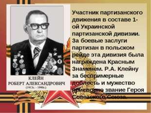 Участник партизанского движения в составе 1-ой Украинской партизанской дивизи