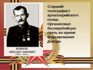 Старший телеграфист артиллерийского полка. Организовал бесперебойную связь во
