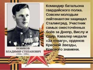 Командир батальона гвардейского полка. Совсем молодым лейтенантом защищал Ста