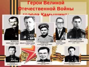 Герои Великой Отечественной Войны города Камышина: