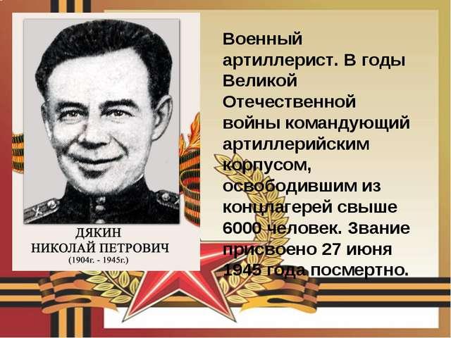Военный артиллерист. В годы Великой Отечественной войны командующий артиллери...