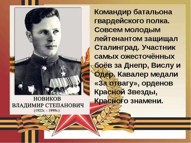 Командир батальона гвардейского полка. Совсем молодым лейтенантом защищал Ста...