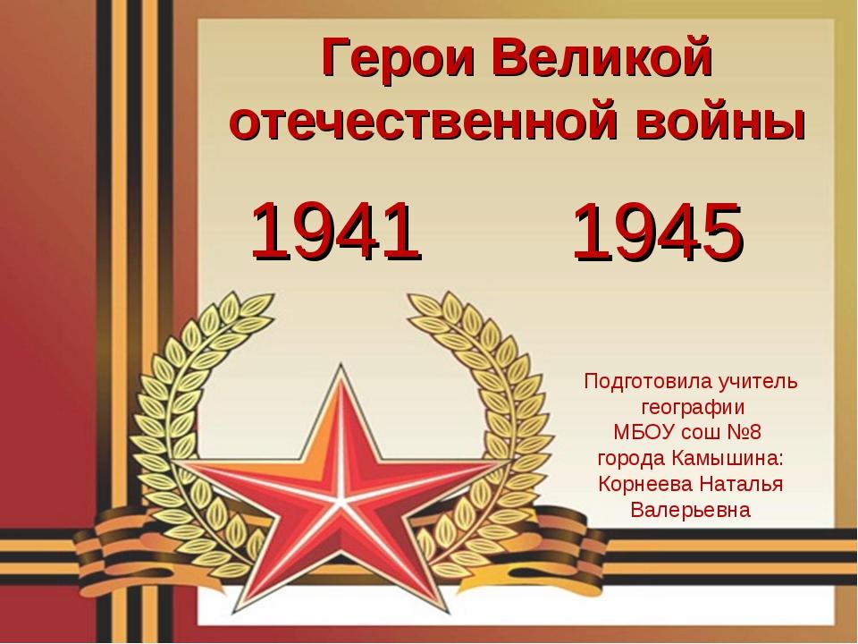 1941 1945 Герои Великой отечественной войны Подготовила учитель географии МБО...