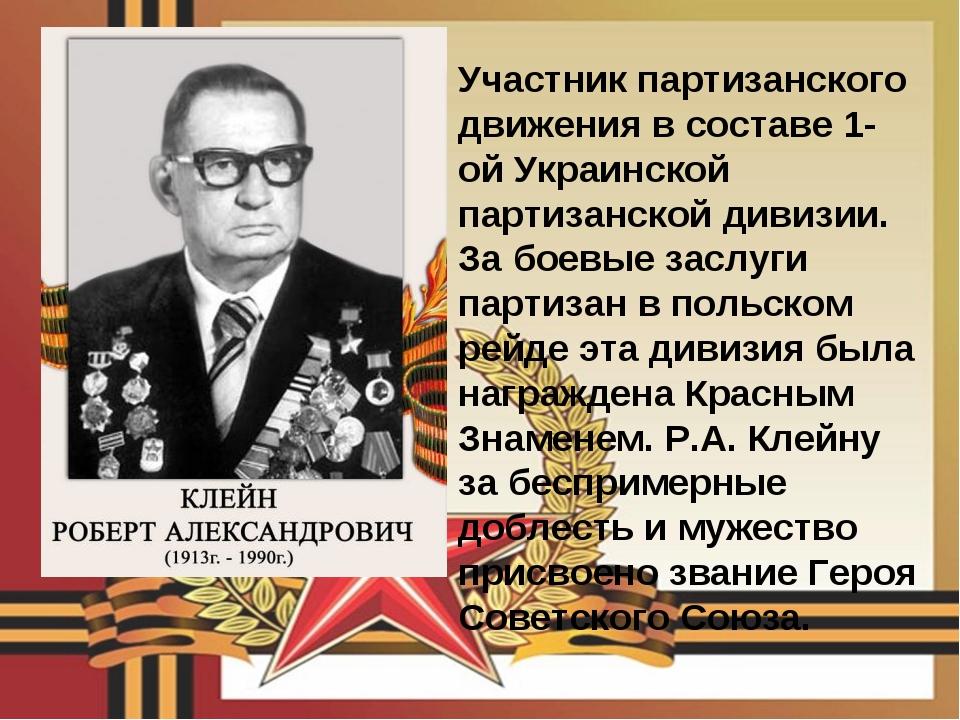 Участник партизанского движения в составе 1-ой Украинской партизанской дивизи...