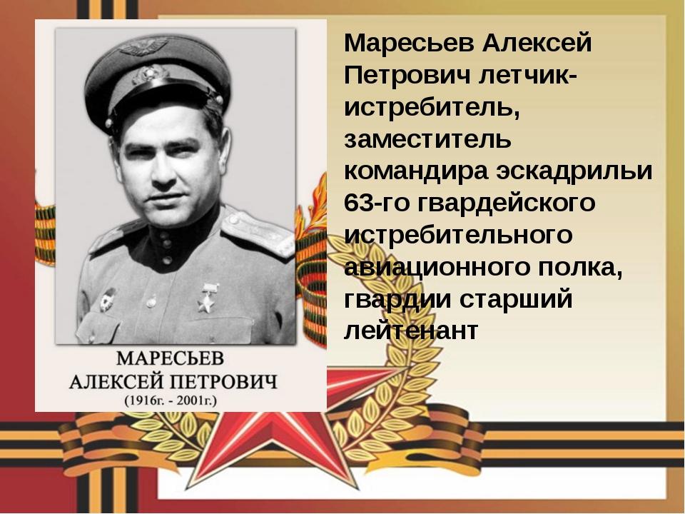 Маресьев Алексей Петрович летчик-истребитель, заместитель командира эскадриль...