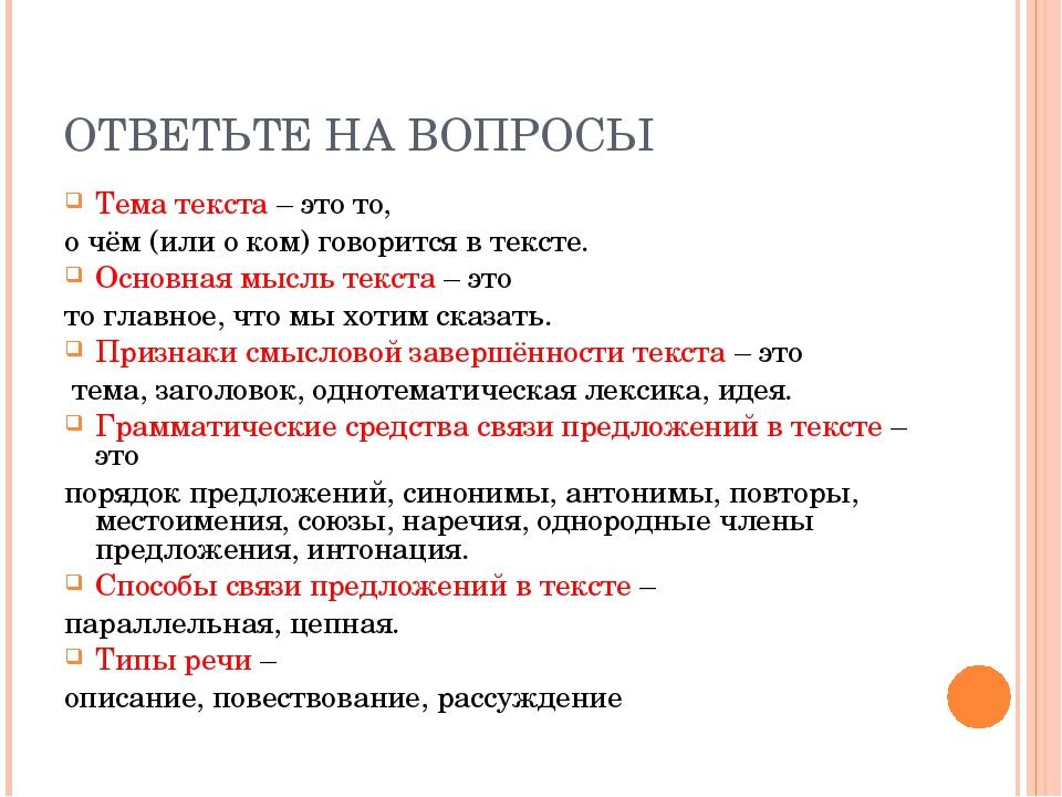 ОТВЕТЬТЕ НА ВОПРОСЫ Тема текста – это то, о чём (или о ком) говорится в текст...
