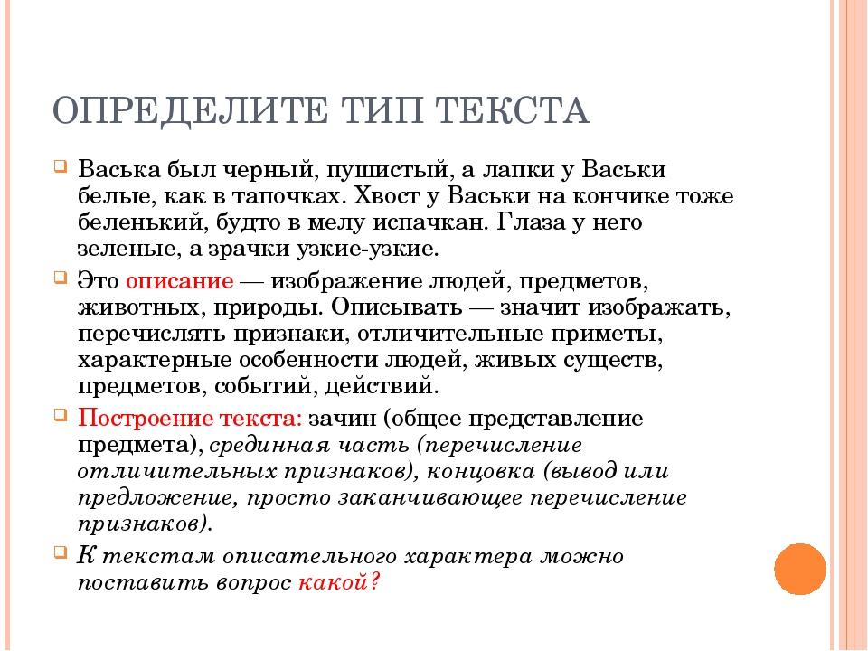 ОПРЕДЕЛИТЕ ТИП ТЕКСТА Васька был черный, пушистый, а лапки у Васьки белые, ка...
