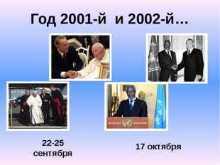 Год 2001-й и 2002-й… 22-25 сентября 17 октября