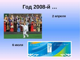 Год 2008-й … 2 апреля 6 июля