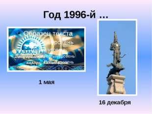 Год 1996-й … 1 мая 16 декабря