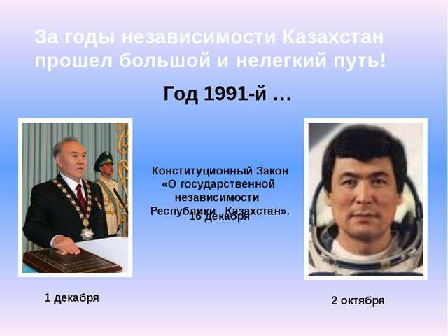Год 1991-й … За годы независимости Казахстан прошел большой и нелегкий путь!...