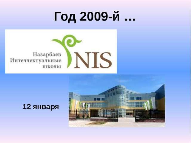Год 2009-й … 12 января