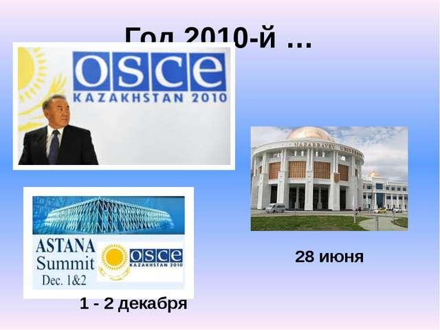 Год 2010-й … 1 - 2 декабря 28 июня