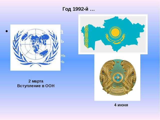 Год 1992-й … 2 марта Вступление в ООН 4 июня