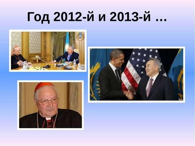 Год 2012-й и 2013-й …