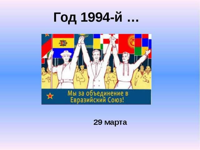Год 1994-й … 29 марта