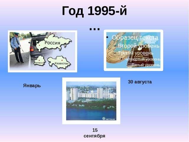 Год 1995-й … Январь 15 сентября 30 августа