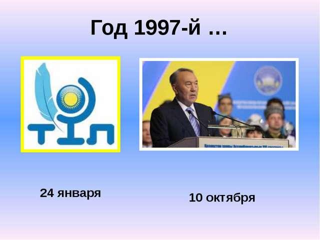 Год 1997-й … 24 января 10 октября