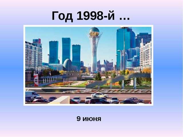 Год 1998-й … 9 июня