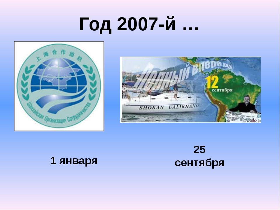 Год 2007-й … 1 января 25 сентября