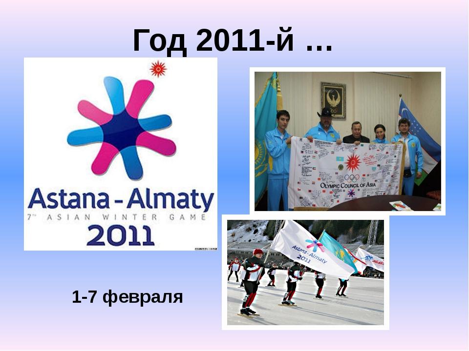 Год 2011-й … 1-7 февраля