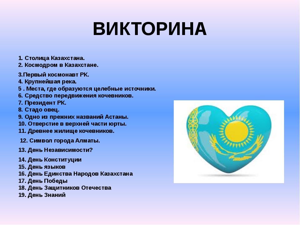 ВИКТОРИНА 1. Столица Казахстана.  2. Космодром в Казахстане.  3.Первый косм...