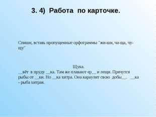 """3. 4) Работа по карточке. Спиши, вставь пропущенные орфограммы """"жи-ши, ча-ща,"""
