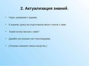 . 2. Актуализация знаний. Опрос домашнего задания. К нашему уроку вы подготов
