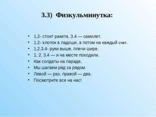 3.3) Физкульминутка: 1,2- стоит ракета, 3,4 — самолет. 1,2- хлопок в ладоши,