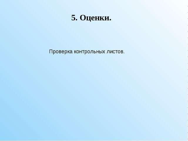 5. Оценки. Проверка контрольных листов.