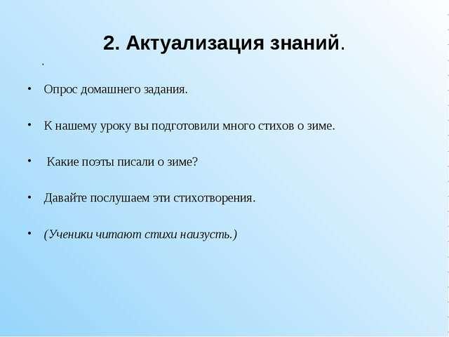 . 2. Актуализация знаний. Опрос домашнего задания. К нашему уроку вы подготов...