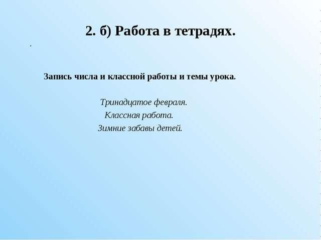 . 2. б) Работа в тетрадях. Запись числа и классной работы и темы урока. Трина...