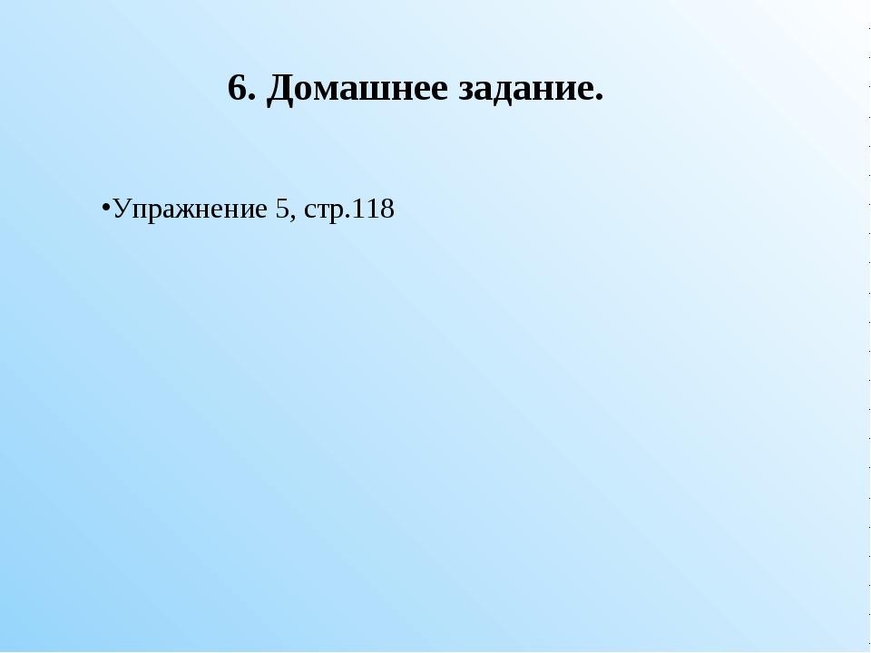 6. Домашнее задание. Упражнение 5, стр.118