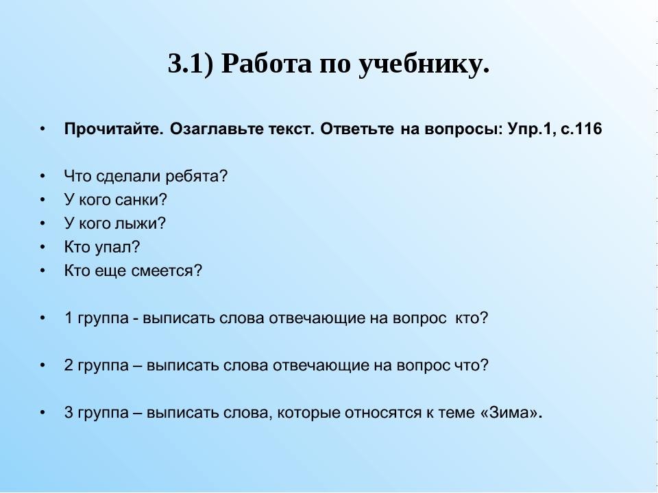 3.1) Работа по учебнику.