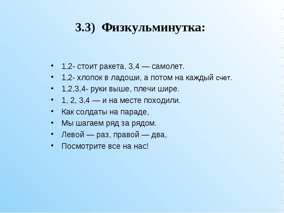 3.3) Физкульминутка: 1,2- стоит ракета, 3,4 — самолет. 1,2- хлопок в ладоши,...