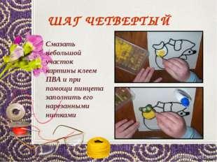 ШАГ ЧЕТВЕРТЫЙ Смазать небольшой участок картины клеем ПВА и при помощи пинцет