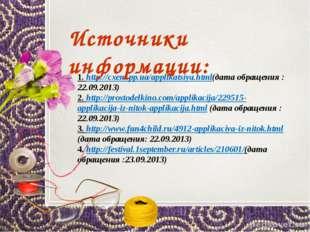 1. http://cxem.pp.ua/applikatsiya.html(дата обращения :22.09.2013) 2. http://
