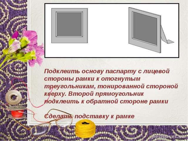 Подклеить основу паспарту с лицевой стороны рамки к отогнутым треугольникам,...