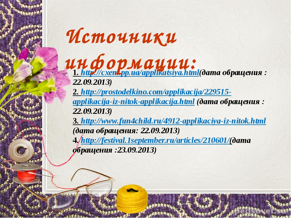 1. http://cxem.pp.ua/applikatsiya.html(дата обращения :22.09.2013) 2. http://...