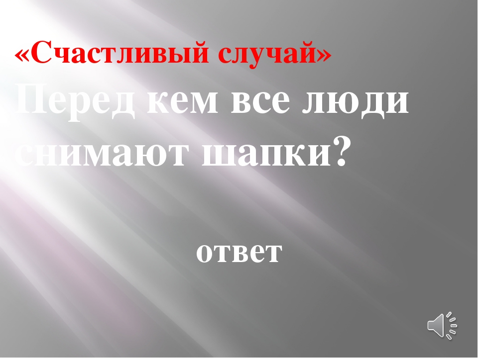 ответ «Кот в мешке» Кто был первым президентом России?