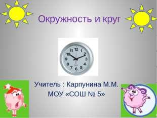 Окружность и круг Учитель : Карпунина М.М. МОУ «СОШ № 5»