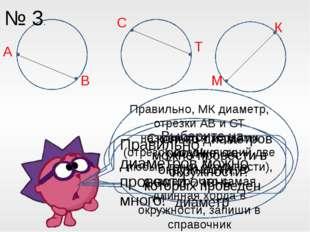 № 3. Выберите на рисунке, те окружности, в которых проведен диаметр Сколько