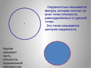 Окружностью называется фигура, которая состоит из всех точек плоскости, равн