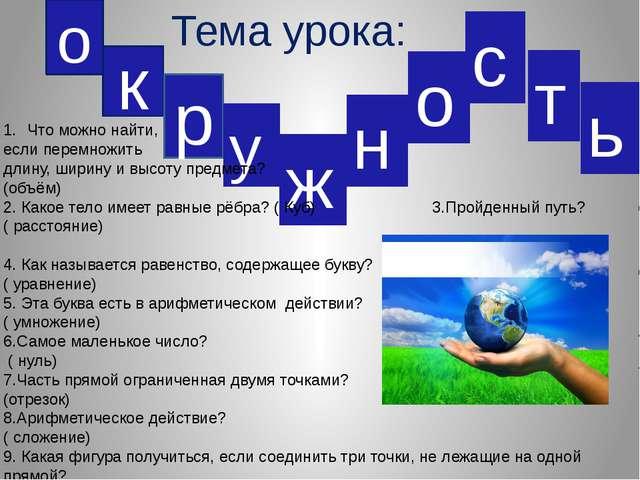 о к р у ж н о с т ь Тема урока: Что можно найти, если перемножить длину, шири...